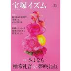 ショッピング宝塚 宝塚イズム 31/バーゲンブック