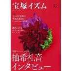 ショッピング宝塚 宝塚イズム 32/バーゲンブック