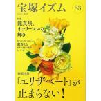 ショッピング宝塚 宝塚イズム 33/バーゲンブック