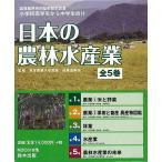 Yahoo!アジアンモール ヤフー店日本の農林水産業 全5巻/バーゲンブック