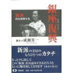 銀座復興-新派朗読劇脚本集/クーポンあり/バーゲンブック