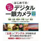 はじめてのデジタル一眼カメラ−今日からうまく撮れる! DVD付き/バーゲンブック