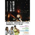 ショッピング 鉄道乙女のちいさな旅/バーゲンブック/3240円以上購入送料無