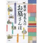 東京有名人のお墓さんぽ/3240円以上購入送料無/新品/バーゲンブック