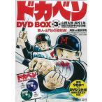 ドカベンDVD−BOX 第3巻/バーゲンブック/3240