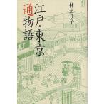江戸・東京通物語/クーポンあり/バーゲンブック/3240円以上購入送料無