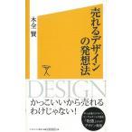 売れるデザインの発想法−ソフトバンク新書/バーゲンブ