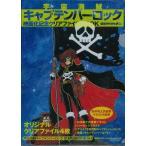 宇宙海賊キャプテンハーロック映画化記念クリアファイルBOOK/クーポンあり/バーゲンブック/3240円以上購入送料無