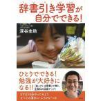Yahoo!アジアンモール ヤフー店辞書引き学習が自分でできる!/3240円以上購入送料無/新品/バーゲンブック