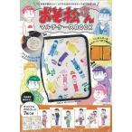 Yahoo!アジアンモール ヤフー店おそ松さんマルチケースBOOK/バーゲンブック