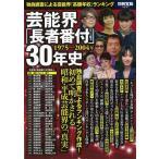 芸能界長者番付30年史 1975―2004年/バーゲンブック/3240円以上購入送料無