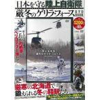 日本を守る陸上自衛隊厳冬のゲリラ・フォースDVD BOOK/バーゲンブック
