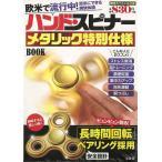ハンド・スピナーメタリック特別仕様BOOK/バーゲンブック/3240円以上購入送料無