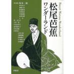 松尾芭蕉ワンダーランド/新品/バーゲンブック/3240円以上購入送料無