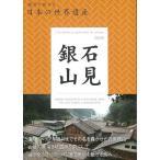 石見銀山−地図で旅する日本の世界遺産009/バーゲンブック