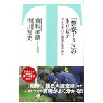 警察ドラマのトリビア−竹書房新書/バーゲンブック/3240円以上購入送料無