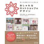 おしゃれなネットショップのデザイン テンプレート・コレクション CD−ROM付/バーゲンブック