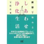 瞑想で始めるしあわせ浄化生活−マイナビ文庫/バーゲンブック/3240円以上購入送料無