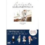 Arigato!大人カジュアルなプチプラコーデ/バーゲンブック/3980円以上送料無{ITSUTAKE マイナビ ビューティー&ヘルス ファッション デザイ