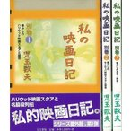 私の映画日記 別巻 3冊組/新品/バーゲンブック