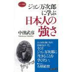 ジョン万次郎に学ぶ日本人の強さ−ロング新書/バーゲンブック/3240円以上購入送料無