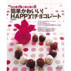 簡単かわいい!HAPPY!チョコレート/バーゲンブック/3240円以上購入送料無