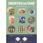 OBENTOU no TANE/3240円以上購入送料無/新品/バーゲンブック