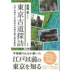 東京古道探訪/バーゲンブック