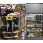 阪神電気鉄道完全データDVD BOOK/バーゲンブック