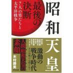 昭和天皇最後の決断/3240円以上購入送料無/新品/バーゲンブック