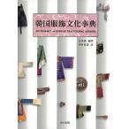 韓国服飾文化事典/バーゲンブック