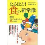なるほど!食の新常識/新品/バーゲンブック/3240円以上購入送料無