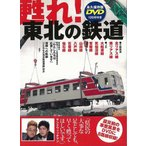 甦れ!東北の鉄道 DVD付/新品/バーゲンブック