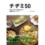 ショッピングアジア チヂミ50/クーポンあり/バーゲンブック/3240円以上購入送料無