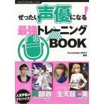 ぜったい声優になる!最強トレーニングBOOK/新品/バーゲンブック