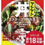 ショッピングアジア アジアン丼本−3ステップで作れる 簡単で旨いアジア屋台丼レシピ厳選60/クーポンあり/バーゲンブック