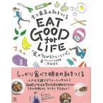 EAT GOOD for LIFE 史上最高の私をつくる食×ながらトレーニング/バーゲンブック