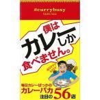 #currybusy 僕はカレーしか食べません。/バーゲンブック