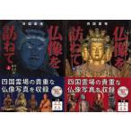 四国霊場仏像を訪ねて 上下/新品/バーゲンブック