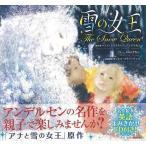雪の女王 名作絵本英語よみきかせCD付き!/新品/バーゲンブック