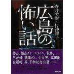 広島の怖い話/クーポンあり/バーゲンブック