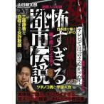 秘・テレビでは言えなかった!山口敏太郎の怖すぎる都市伝説/バーゲンブック/3240円以上購入送料無