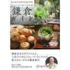 ジョージ・カックルの鎌倉ガイド/バーゲンブック