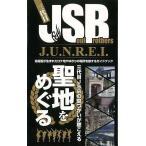 三代目J Soul Brothers J.U.N.R.E.I./新品/バーゲンブック