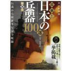 陸海空最強!日本の兵器100選 保存版図鑑/新品/バーゲンブック