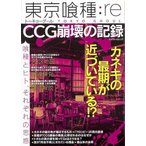 東京喰種:re CCG崩壊の記録/クーポンあり/バーゲンブック