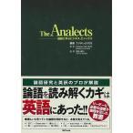 The Analects−論語に学ぶビジネス・エシックス/クーポンあり/バーゲンブック