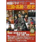 韓国ドラマで学ぶ三国・高麗の歴史2013年版/バーゲンブック