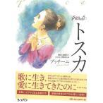トスカ CD付-イラストオペラブック6/バーゲンブック
