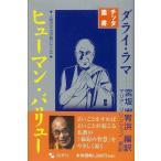 ヒューマン・バリュー/新品/バーゲンブック